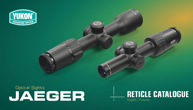 Katalog záměrných osnov zaměřovačů Yukon Jaeger